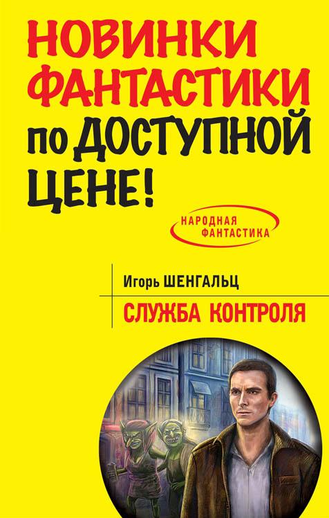 Игорь Шенгальц - Служба Контроля (Служба контроля - 1)(Серия  Народная фантастика)