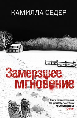 Камилла Седер - Замерзшее мгновение(Серия  Алиби)