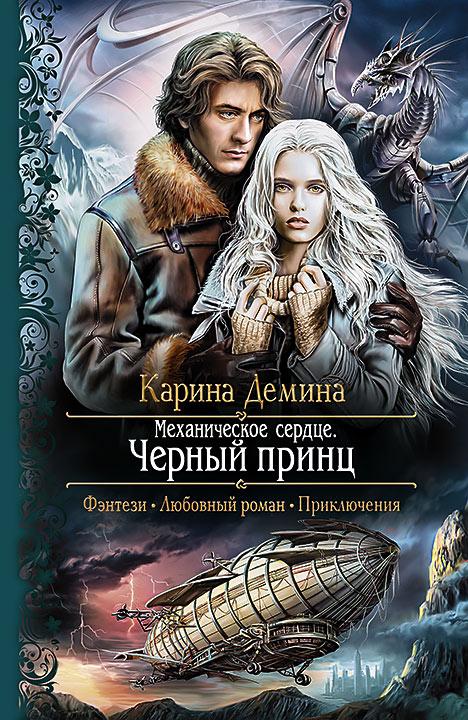 Карина Демина - Механическое сердце. Черный принц (Механическое сердце - 2)(Серия  Романтическая фантастика)