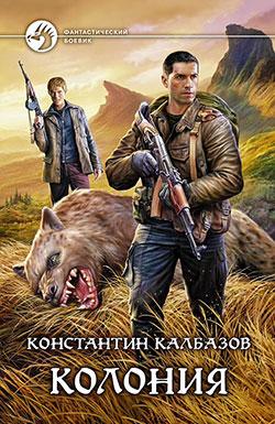 Константин Калбазов - Колония (Колония - 1)(Серия  Фантастический боевик)