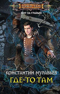 Константин Муравьёв - Где-то там (Где-то там - 1)(Серия  Наши там)