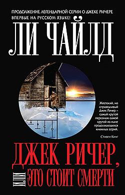Ли Чайлд - Джек Ричер, или Это стоит смерти (Джек Ричер - 15)(Серия  Легенда мирового детектива)