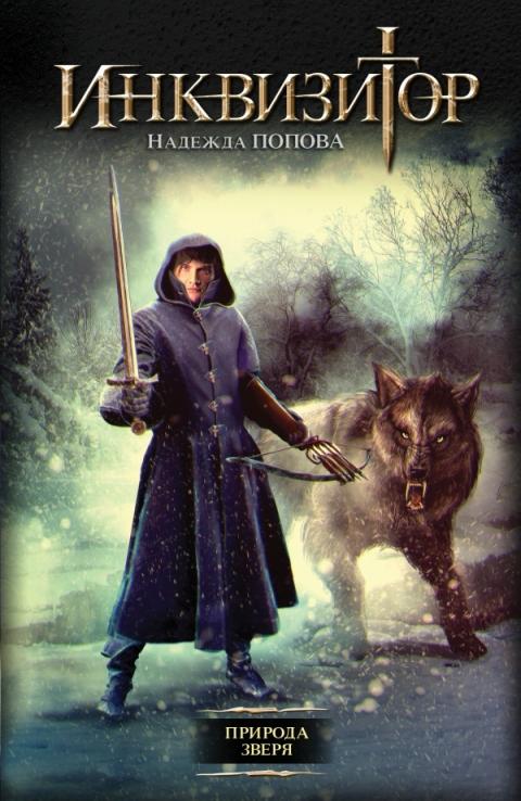 Надежда Попова - Природа зверя (Конгрегация - 5)(Серия  Инквизитор)