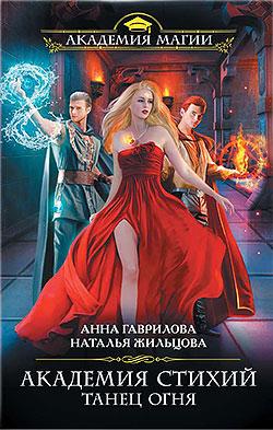 Наталья Жильцова, Анна Гаврилова - Академия Стихий. Танец Огня (Академия Стихий - 1)(Серия  Академия Магии)