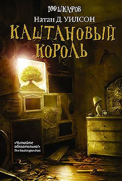 Натан Уилсон - Каштановый король (100 шкафов - 3)(Серия  100 шкафов)