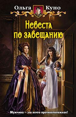 Ольга Куно - Невеста по завещанию (Невеста по завещанию - 1)(Серия  Юмористическая серия)