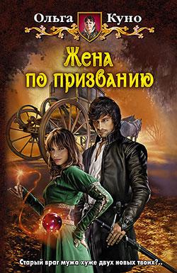 Ольга Куно - Жена по призванию (Невеста по завещанию - 2)(Серия  Юмористическая серия)
