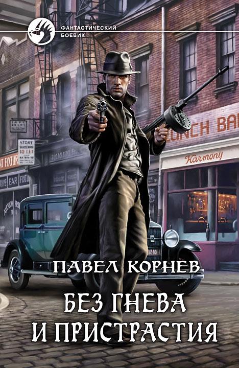 Павел Корнев - Без гнева и пристрастия (Город Осень - 2)(Серия  Фантастический боевик)