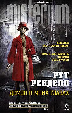 Рут Ренделл - Демон в моих глазах(Серия  Misterium)