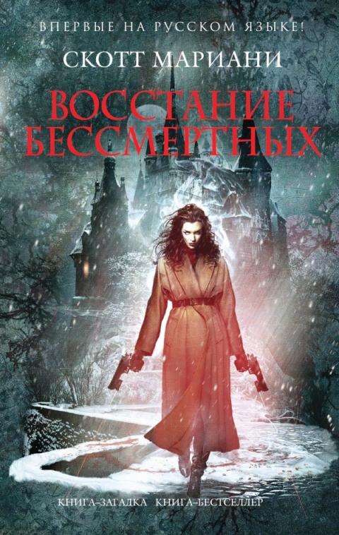 Скотт Мариани - Восстание бессмертных (Федерация вампиров - 1)(Серия  Книга-загадка, книга-бестселлер)