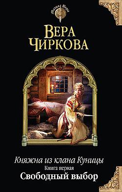 Вера Чиркова - Свободный выбор (Княжна из клана Куницы - 1)(Серия  Магия Веры)