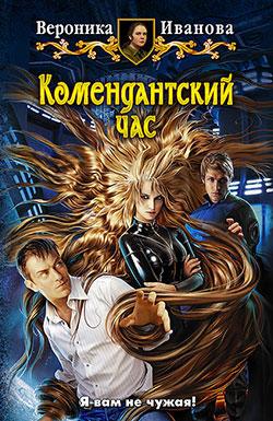 Вероника Иванова - Комендантский час (Комендантский час - 1)(Серия  Юмористическая серия)