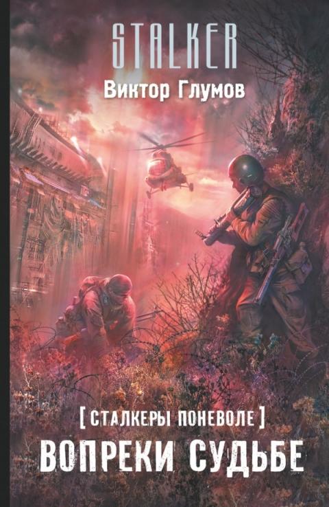 Виктор Глумов - Сталкеры поневоле. Вопреки судьбе (Сталкеры поневоле - 3)(Серия  Stalker)