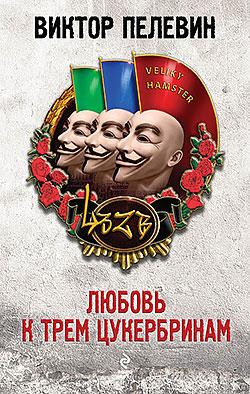 Виктор Пелевин - Любовь к трем цукербринам(Серия  Единственный и неповторимый. Виктор Пелевин)
