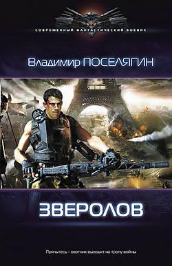 Владимир Поселягин - Зверолов (Охотник - 2)(Серия  Современный фантастический боевик)