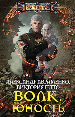 Александр Авраменко, Виктория Гетто - Волк. Юность (Волк - 2)(Серия  Наши там)