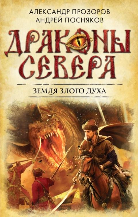 Александр Прозоров, Андрей Посняков - Земля Злого Духа (Драконы Севера - 1)(Серия  Драконы Севера)