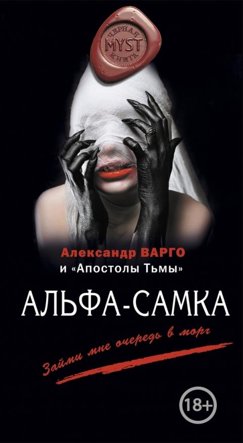 Александр Варго - Альфа-самка(Серия  MYST. Черная книга 18+)