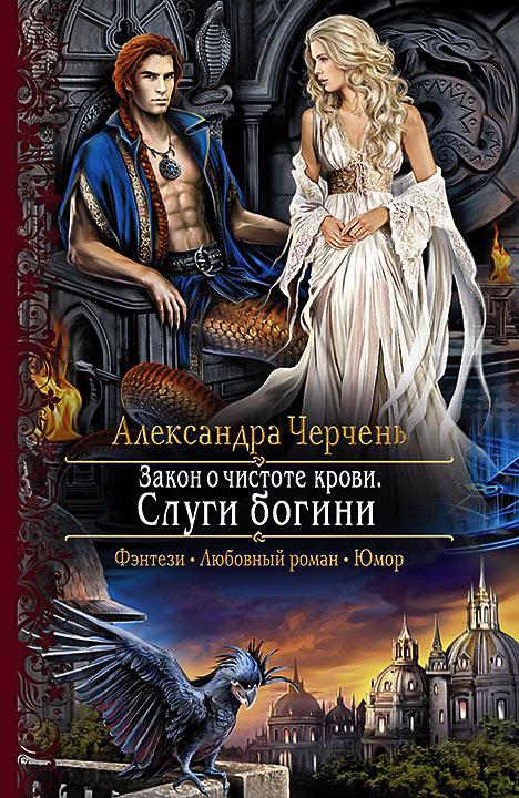 Александра Черчень - Слуги богини (Закон о чистоте крови - 1)(Серия  Романтическая фантастика)