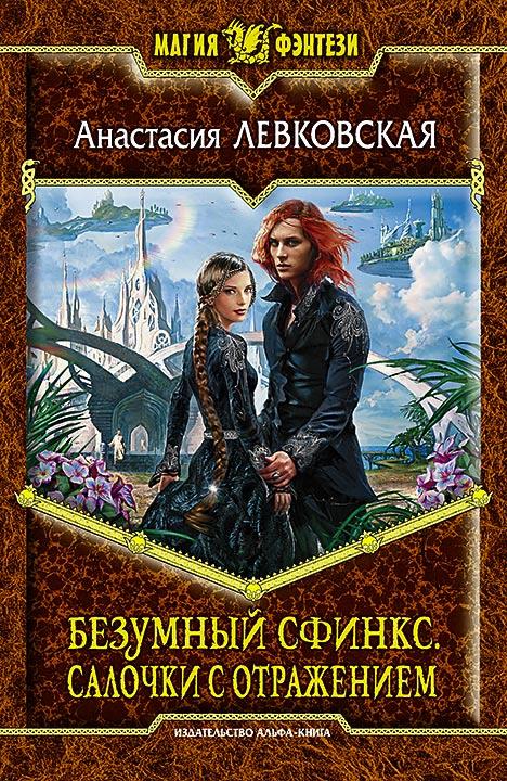 Анастасия Левковская - Салочки с отражением (Безумный Сфинкс - 2)(Серия  Магия фэнтези)