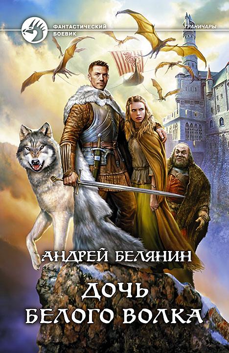 Андрей Белянин - Дочь Белого Волка (Граничары - 2)(Серия  Фантастический боевик)