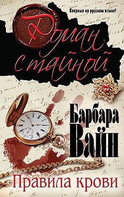 Барбара Вайн - Правила крови(Серия  Барбара Вайн. Роман с тайной)