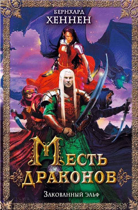 Бернхард Хеннен - Месть драконов. Заколдованный эльф (Логово дракона - 3)(Серия  Внесерийно)