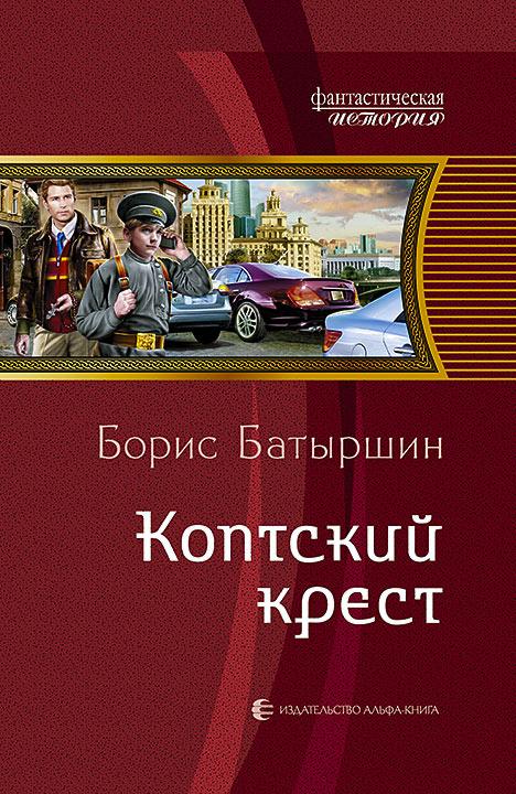 Борис Батыршин - Коптский крест (Коптский крест - 1)(Серия  Фантастическая История)