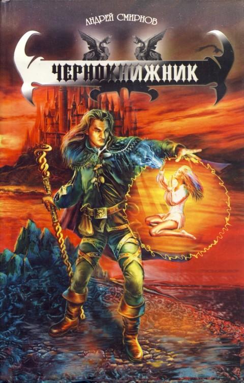 Андрей Смирнов - Чернокнижник (Кельрион - 1)