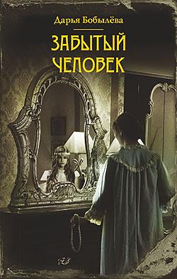 Дарья Бобылёва - Забытый человек(Серия  Книга Страха)