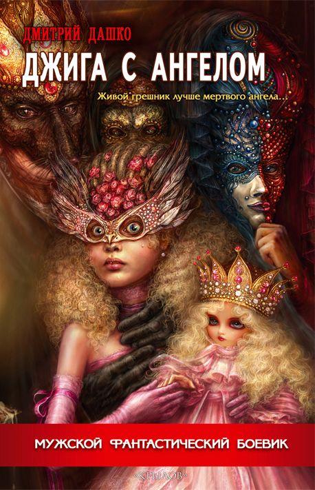 Дмитрий Дашко - Джига с ангелом (Гэбрил Сухарь - 4)(Серия  Мужской Фантастический Боевик)