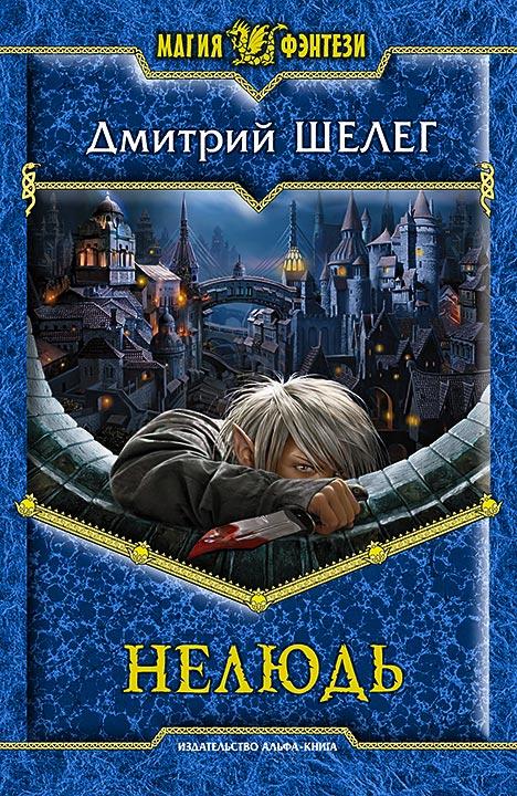 Дмитрий Шелег - Нелюдь (Нелюдь - 1)(Серия  Магия фэнтези)