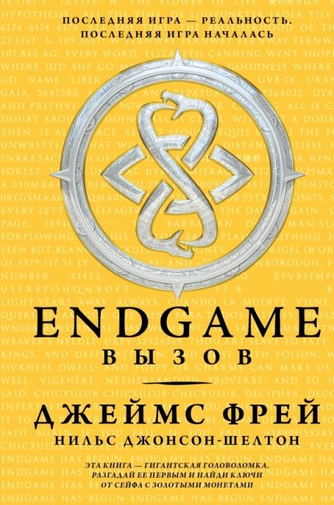 Джеймс Фрей, Нильс Джонсон-Шелтон - Endgame: Вызов (Endgame - 1)(Серия  Endgame)