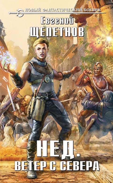 Евгений Щепетнов - Нед. Ветер с севера (Нед - 5)(Серия  Новый фантастический боевик)