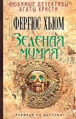 Фергюс Хьюм - Зеленая мумия(Серия  Любимые детективы Агаты Кристи)