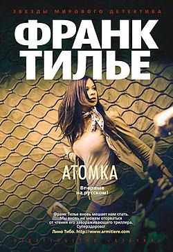 Франк Тилье - Атомка (Комиссар Франк Шарко - 5)(Серия  Звезды мирового детектива)