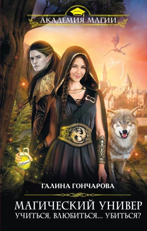 Галина Гончарова - «Учиться, влюбиться... убиться?» (Магический универ - 1)(Серия  Академия Магии)