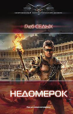 Глеб Седых - Недомерок(Серия  Современный фантастический боевик)