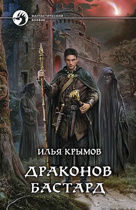 Илья Крымов - Драконов бастард(Серия  Фантастический боевик)