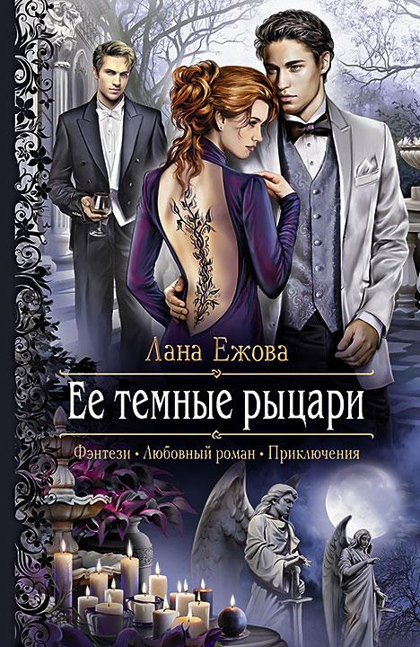 Лана Ежова - Ее темные рыцари (Глас Полуночи - 1)(Серия  Романтическая фантастика)