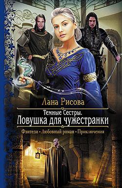 Лана Рисова - Ловушка для чужестранки (Темные сестры - 2)(Серия  Романтическая фантастика)
