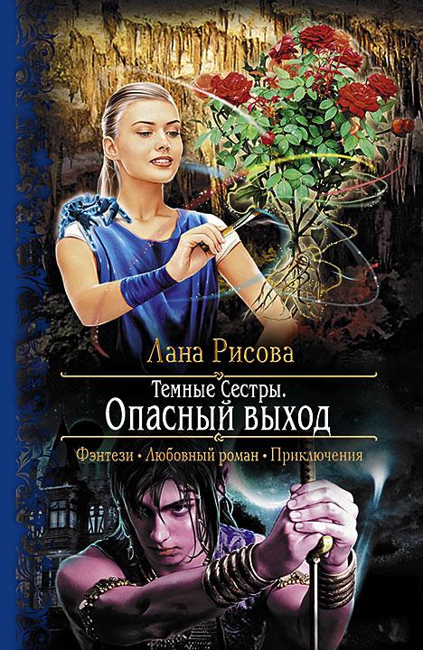 Лана Рисова - Опасный Выход (Темные сестры - 1)(Серия  Романтическая фантастика)