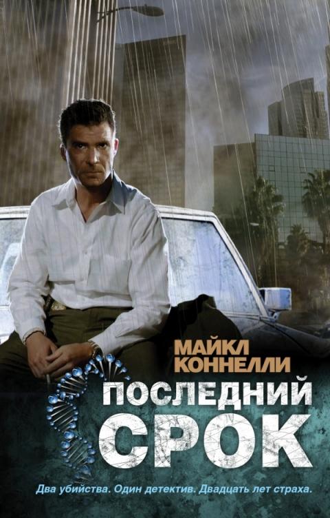 Майкл Коннелли - Последний срок (Гарри Босх - 17)(Серия  Майкл Коннелли – король американского детектива)