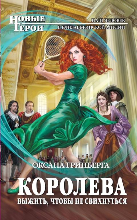 Оксана Гринберга - Королева. Выжить, чтобы не свихнуться(Серия  Новые герои)