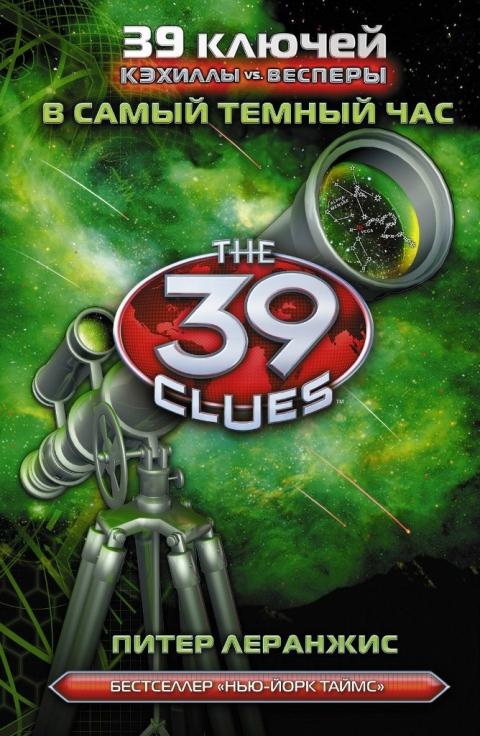 Питер Леранжис - В самый темный час (39 ключей: Кэхиллы против Весперов - 3)(Серия  39 ключей)