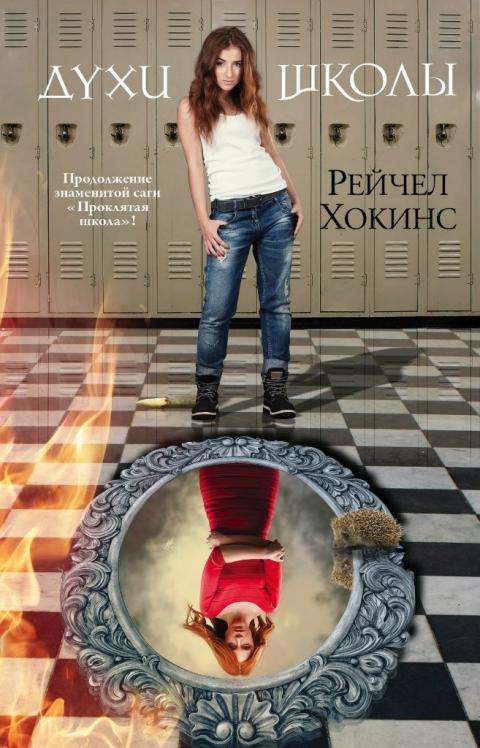 Рейчел Хокинс - Духи школы (Проклятая школа - 4)(Серия  Ангелы и демоны)