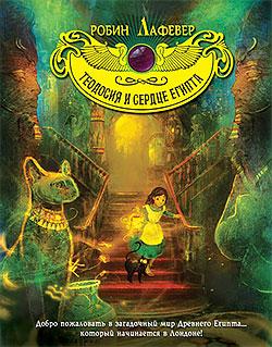 Робин Лафевер - Теодосия и Сердце Египта (Теодосия и магия Египта - 1)(Серия  Теодосия и магия Египта. Волшебные приключения девочки-археолога)