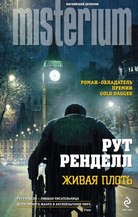 Рут Ренделл - Живая плоть(Серия  Misterium)