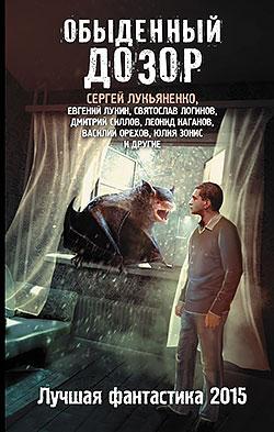 Сборник - Обыденный Дозор: Лучшая фантастика 2015(Серия  Внесерийно)