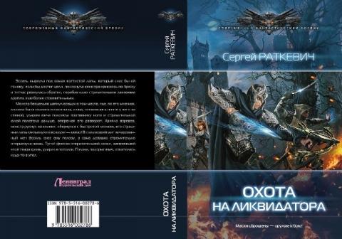 Сергей Раткевич - Охота на ликвидатора(Серия  Современный фантастический боевик)